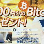 仮想通貨 ビットコイン C Wallet  佐賀セミナー