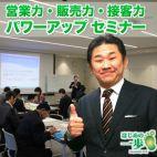 【横浜開催】営業力、販売力、接客力 パワーアップセミナー