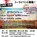台南をこよなく愛する佐々木千絵さんのトークイベント開催!