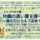 沖縄の長い夏を乗り切る! ~草の力とセルフお灸でお手当~