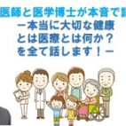 【FBF6月定例会】 本当に大切な健康とは医療とは何か?を全て話します!