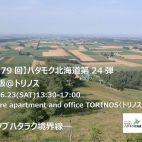 【第279回】ハタモク北海道第24弾 十勝版@トリノス
