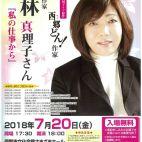 林 真理子さん講演会 伊賀法人会社団化30周年記念事業