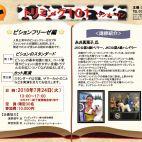 トリミング101 (ワンオーワン) 第3回目 ビションフリーゼ編