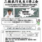 二瓶弘行先生と学ぶ会