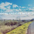 第2回:社会をクリエイティブにデザイン