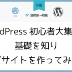 【沖縄】WordPress初心者大集合!基礎を知りブログサイトを作ってみよう!