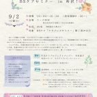 BSケア乳腺炎重症化予防 BSケアセミナーin 所沢