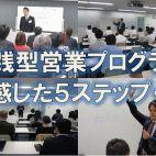 5ステップ・トレーニング高知校/オーシャンズ・アカデミー 高知校第2期4thステップ