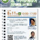 九州初開催!ティーチング・ポートフォリオ入門講座  in 熊本