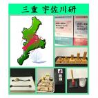 ★三重県初開催★  三重    宇佐川研