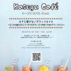 【Kasegu Café シーズン2018 June】はじめてアフィリエイト