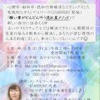 【沖縄初開催】夢をふわりと叶えるワークショップ