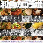 SAMKITA(サムキタ)全国飲食店エンターテインメント化企画公演「うまいもん巡りvol.3」加古川 和dinning MOSH