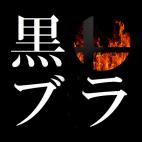 神奈川スマブラ対戦会 第10回クロブラ WiiUトーナメント