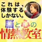 【夜の部】「脳と心の情熱教室」in 愛媛松山