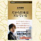 第47回 札幌辺境読書会