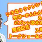 いきなりウクレレ!地球一かんたん家庭音楽&ガズレレ歌本Vol.4 発売記念!