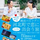 7月22日(日)婚活バスツアー  河北町で恋に 出会う旅