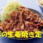 子ども豚の生姜焼き食堂
