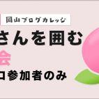 第15回岡山ブログカレッジ懇親会(ゲスト:F太さん)