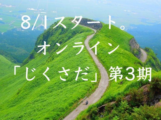 オンライン☆ じぶんを生きる じくさだビジネス 第3期