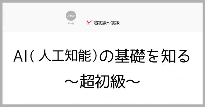 土屋夏彦」セミナー・勉強会・イ...