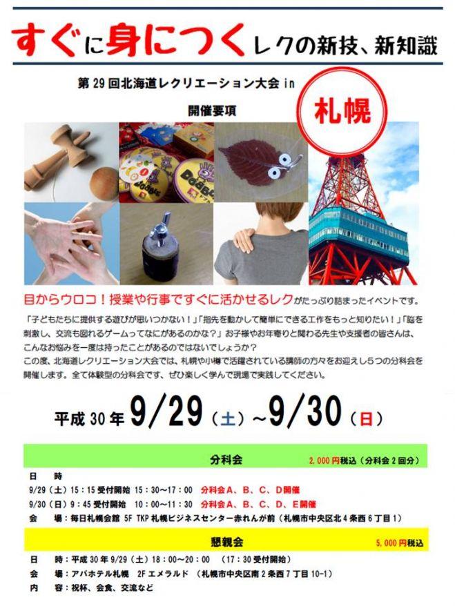 tkp 札幌 ビジネス センター 赤 れんが 前