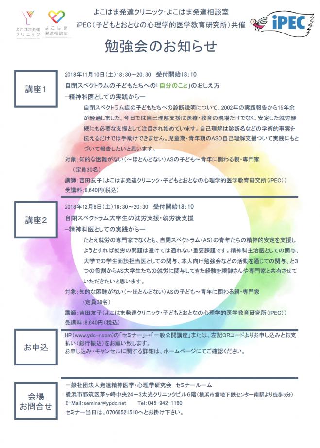 11月10日・12月8日「勉強会(吉田...