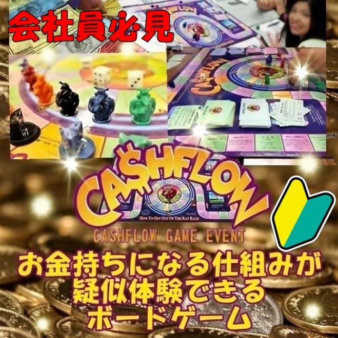 東京都の キャッシュフローゲーム セミナー 勉強会 イベント こく