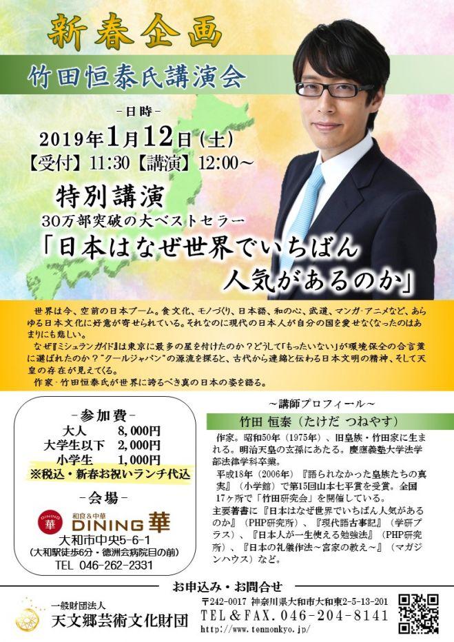 竹田恒泰氏講演会「日本はなぜ世...