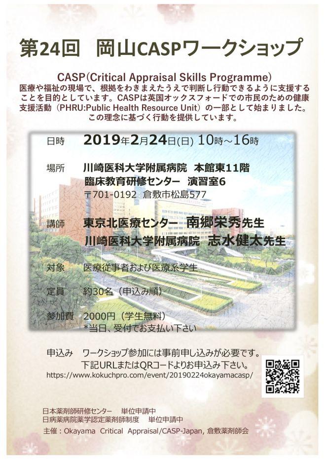 第24å CASP ã¯ã¼ã¯ã·ã§ããin岡山