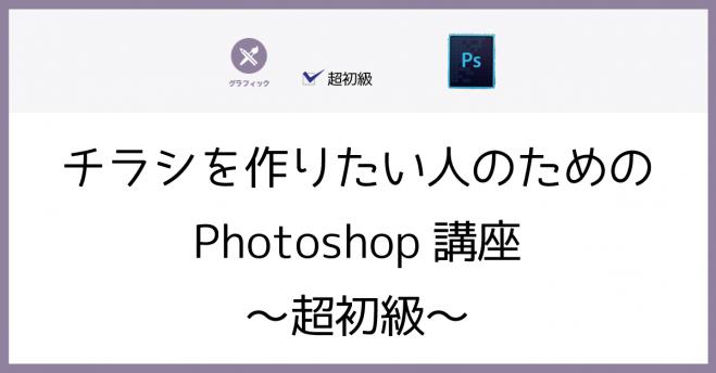 【仙台】チラシを作りたい人のためのPhotoshop講座~超初級~