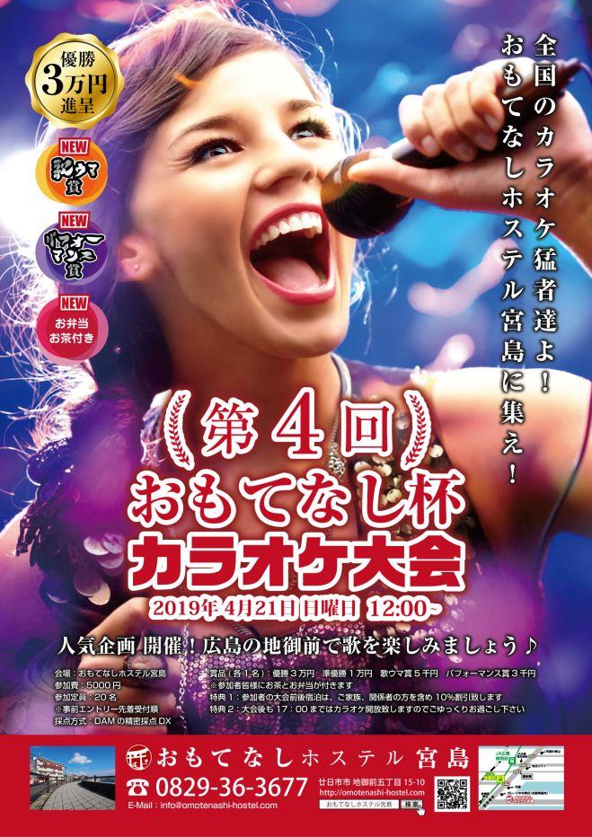 石川 県 カラオケ 大会 【石川】カラオケ大会 小松のスナック 歌や食事