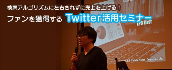 検索アルゴリズムに左右されずに売上を上げる!ファンを獲得するTwitter活用セミナーに参加しました。