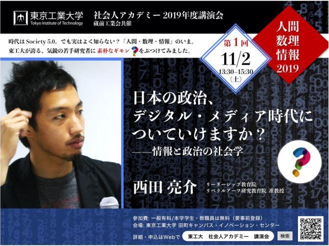 東工大社会人アカデミー 2019年度講演会・第1回「日本の政治、デジタル・メディア時代についていけますか?——情報と政治の社会学」