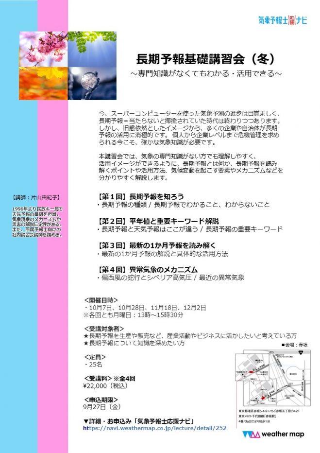 気象予報士』セミナー・勉強会・イベント - こくちーずプロ
