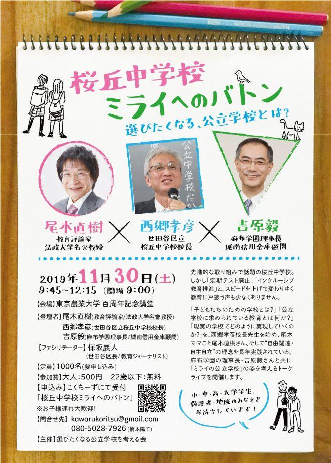 世田谷 区 桜丘 中学校