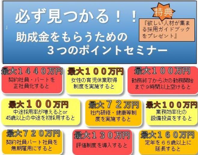 埼玉 県 助成 金