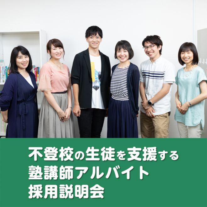 神奈川県 講師 バイト