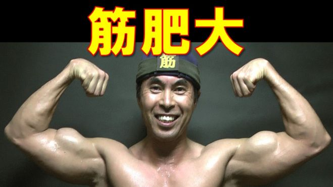 自重 トレーニング 筋 肥大