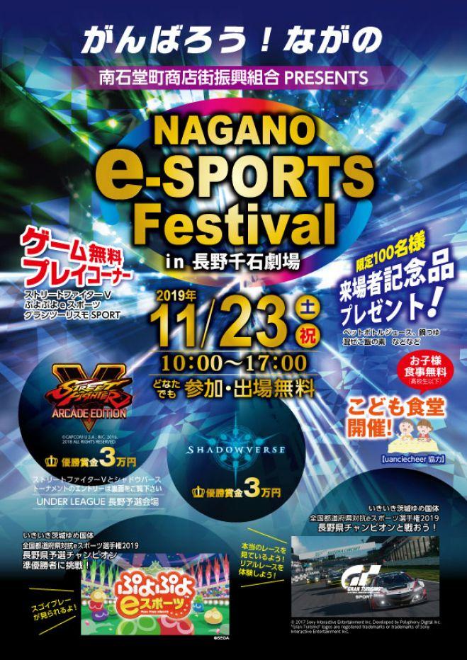 スポーツ フェスティバル 2019