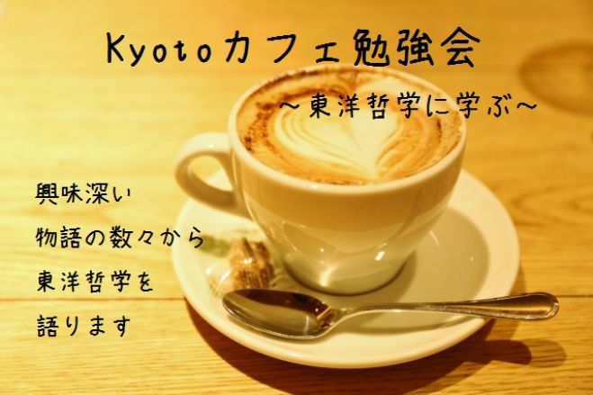 Kyotoカフェ勉強会~東洋哲学に学ぶ~