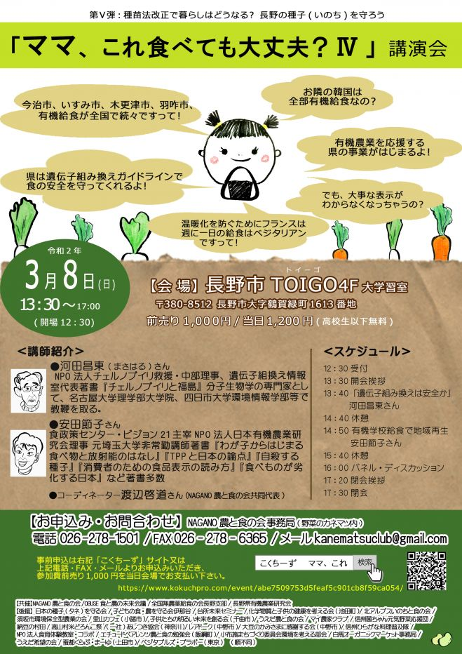 12 日 日 月 農業 の 有機 8