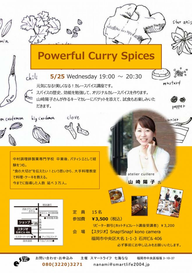 Powerful Curry Spices