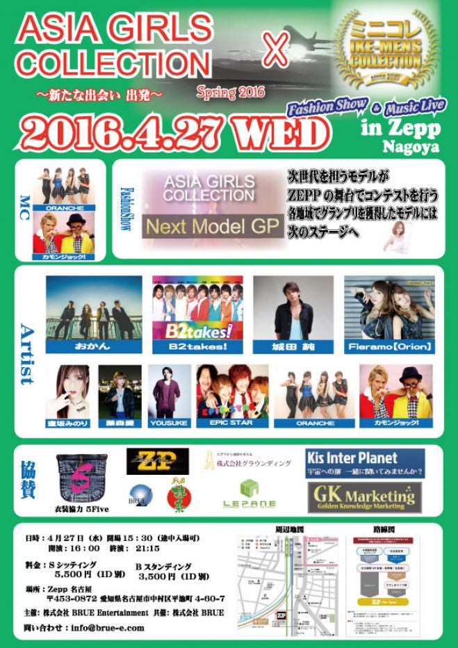 4/27(水) Zepp名古屋開催  Asia Girls Collection×ミニコレ IKE-MENS COLLECTION