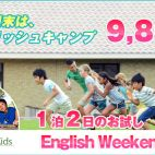 English Weekend Camp