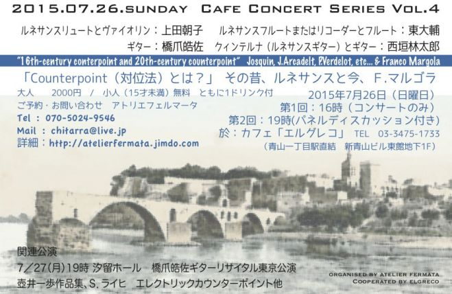 CAFE CONCERT SERIES「COUNTERPOINT(対位法)の昔と今」