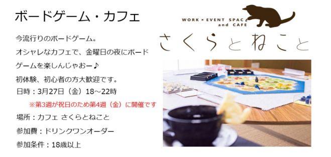 ボードゲーム・カフェ(初心者・未経験者大歓迎