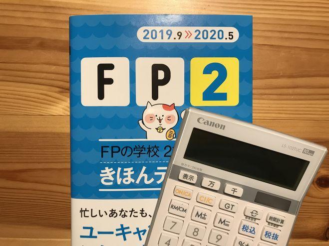 FP2級試験 学科対策講座【2020年5月24日受験対応】